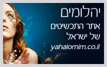 יהלומים - אתר התכשיטים של ישראל